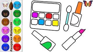 Раскраска для детей КОСМЕТИКА . Мультик - Раскраска КОСМЕТИКА. Раскраски малышам.
