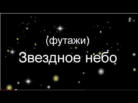 Звёздного Неба Скачать