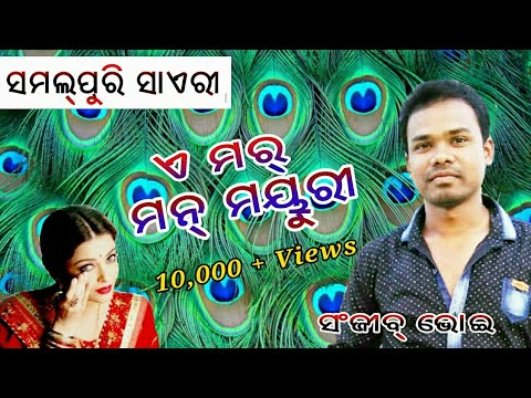 "Sambalpuri Shayari, E MOR MAN MAYURI By Sanjib Bhoi, ସମଲ୍ପୁରି ସାଏରୀ "" ଏ ମୋର୍ ମନ୍ ମୟୁରୀ ""  L"