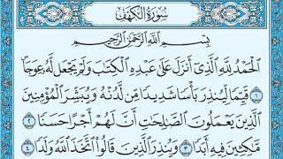 سورة الكهف مصحف احمد العجمي
