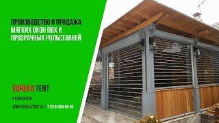 видео Рольставни на окна металлические на дачу в Москве. Цена на защитные антивандальные роллеты для дачного дома или коттеджа