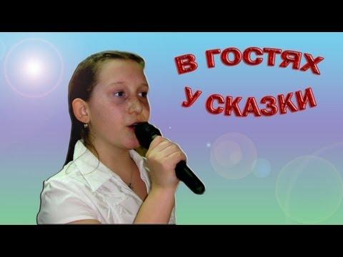 Видео на песню из передачи В гостях у сказки - Там на неведомых дорожках