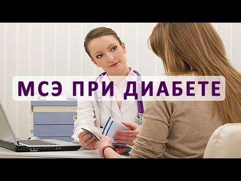 Особенности прохождение медико-социальной экспертизы (МСЭ) при диабете