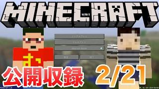 2/21 マイクラ動画撮影中!