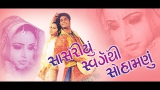 Sasariyu Swarg Thi Suhamnu |Super Hit New Gujarati Movies Full | Anand Raaj, Rajshree, Kirti Rawal