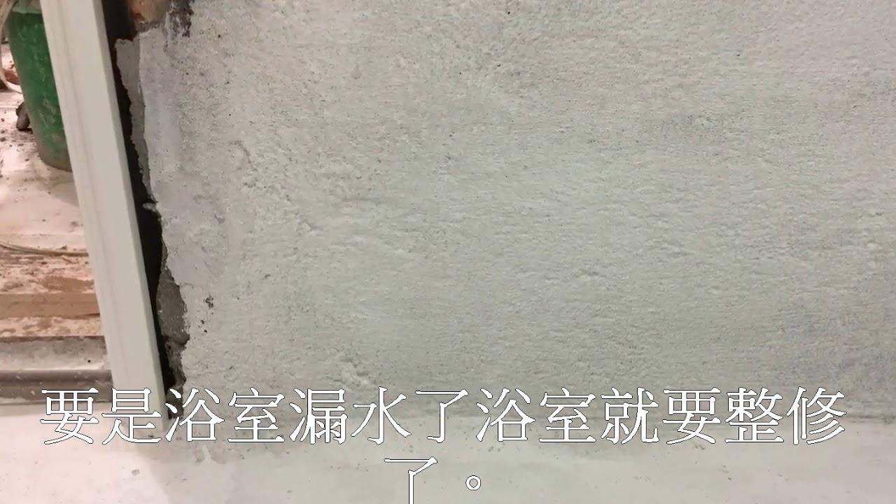 浴室地板磁磚縫滲水 - YouTube