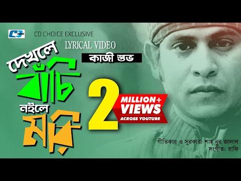 Dekhle Bachi Noile Mori | Kazi Shuvo | EiD Dhamaka | Official Lyrical Video | Bangla New Song 2018
