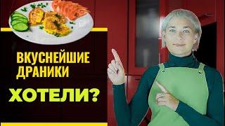 Вкуснейшие драники из картошки I Рецепт приготовления I Быстро и вкусно