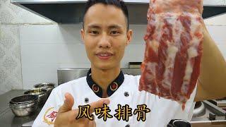 """厨师长教你:""""风味排骨"""" 的家常做法,蒜香排骨的新做法,十分好吃!"""