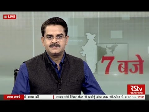 Hindi News Bulletin   हिंदी समाचार बुलेटिन – Dec 12, 2017 (7 pm)