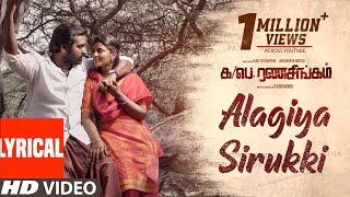 Alagiya Sirukki Lyrical Video Song | Ka Pae Ranasingam | Vijay Sethupathi, Aishwarya | Ghibran