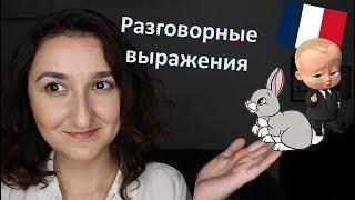 Урок#182: Что бывает когда французы кладут кролика и делают ребенка?