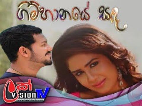 Gimhanaye Sanda |Last Episode 25 - (2018-04-24)
