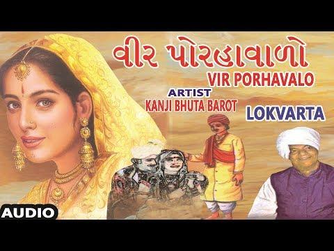 VIR PORHAVALO  Gujarati Lokvarta  KANJI BHUTA BAROT