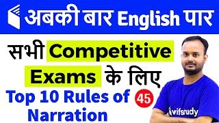 7:00 PM - English for All Competitive Exams by Sanjeev Sir | Top 10 Rules of Narration