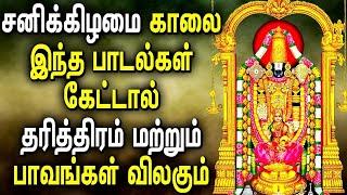 Perumal Padalgal | Venkateswara Tamil Devotional Songs