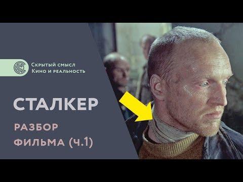 Сталкер (1979). Разбор фильма. Скрытый смысл [1]