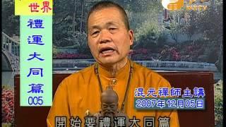 【禮運大同篇05.06】| WXTV唯心電視台