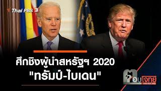 ศึกชิงผู้นำสหรัฐฯ 2020