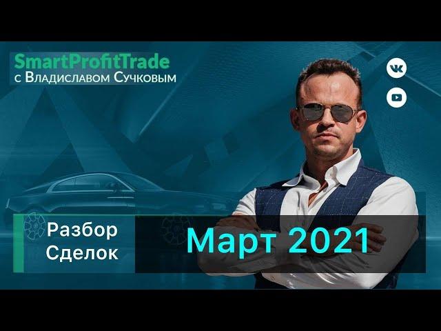 Март 2021 Сделки