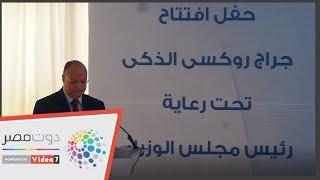 محافظ القاهرة: جراج روكسي إنجاز كبير يحقق رؤية مصر 2030