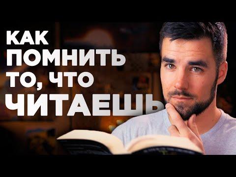 Как запоминать то что читаешь