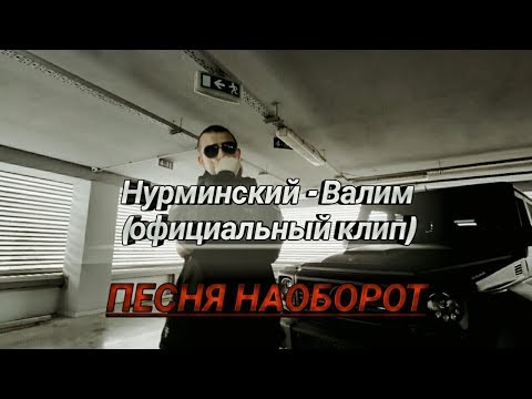ПЕСНЯ НАОБОРОТ: Нурминский - Валим (официальный клип)
