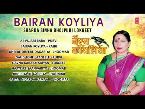 SHARDA SINHA - BAIRAN KOYLIYA | BHOJPURI AUDIO SONGS JUKEBOX | T-SERIES HAMAARBHOJPURI