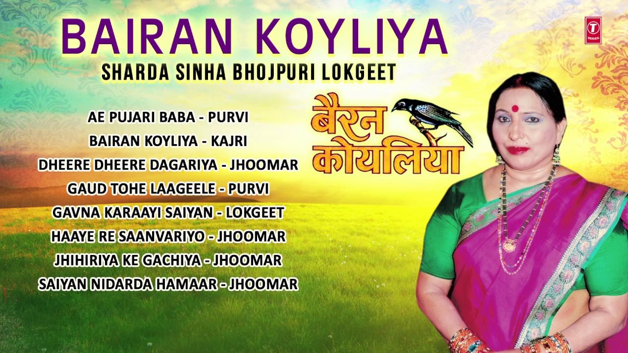 Sharda Sinha Bairan Koyliya Bhojpuri Audio Songs Jukebox T