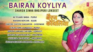 Download lagu SHARDA SINHA - BAIRAN KOYLIYA | BHOJPURI AUDIO SONGS JUKEBOX | T-SERIES HAMAARBHOJPURI