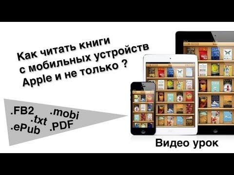 Как закачать книги на iPad, iPhone, и другие устройствах.
