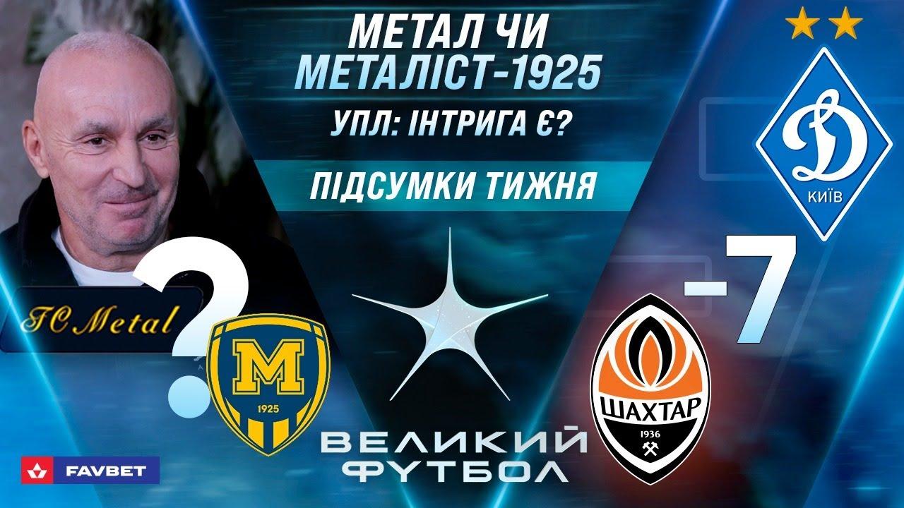 Борьба за Харьков: Металл или Металлист 1925 / Как клубы существуют в одном городе