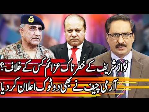 Kal Tak With Javed Chaudhry - 19 December 2017 - Express News