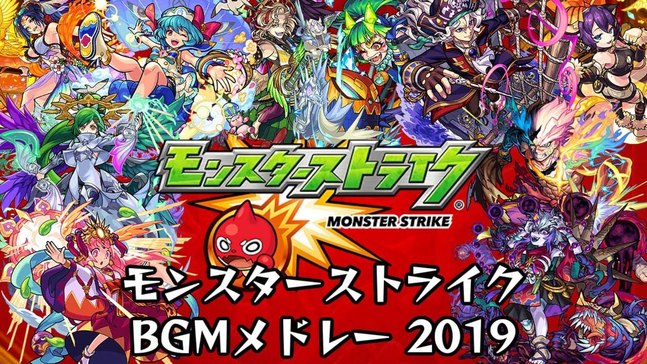 【モンスターストライク】BGMメドレー 2019