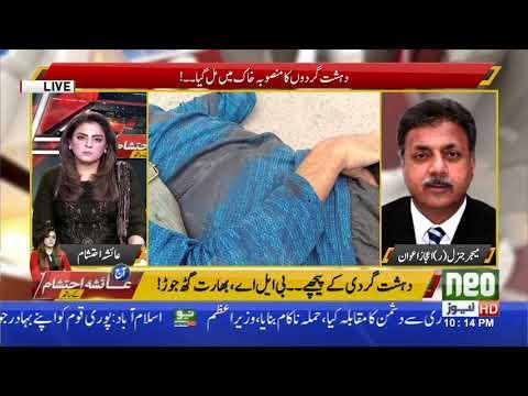Aaj Ayesha Ahtesham Kay Sath on Neo Tv | Latest Pakistani Talk Show