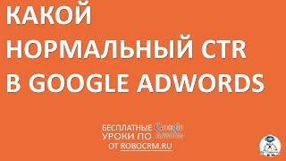 Урок 34: Какой нормальный CTR в Google.Adwords(Бесплатный курс по Google.Adwords + другие курсы! Урок 34: Какой нормальный CTR в Google.Adwords Подписывайтесь: http://www.youtube.co..., 2015-01-23T20:38:11.000Z)
