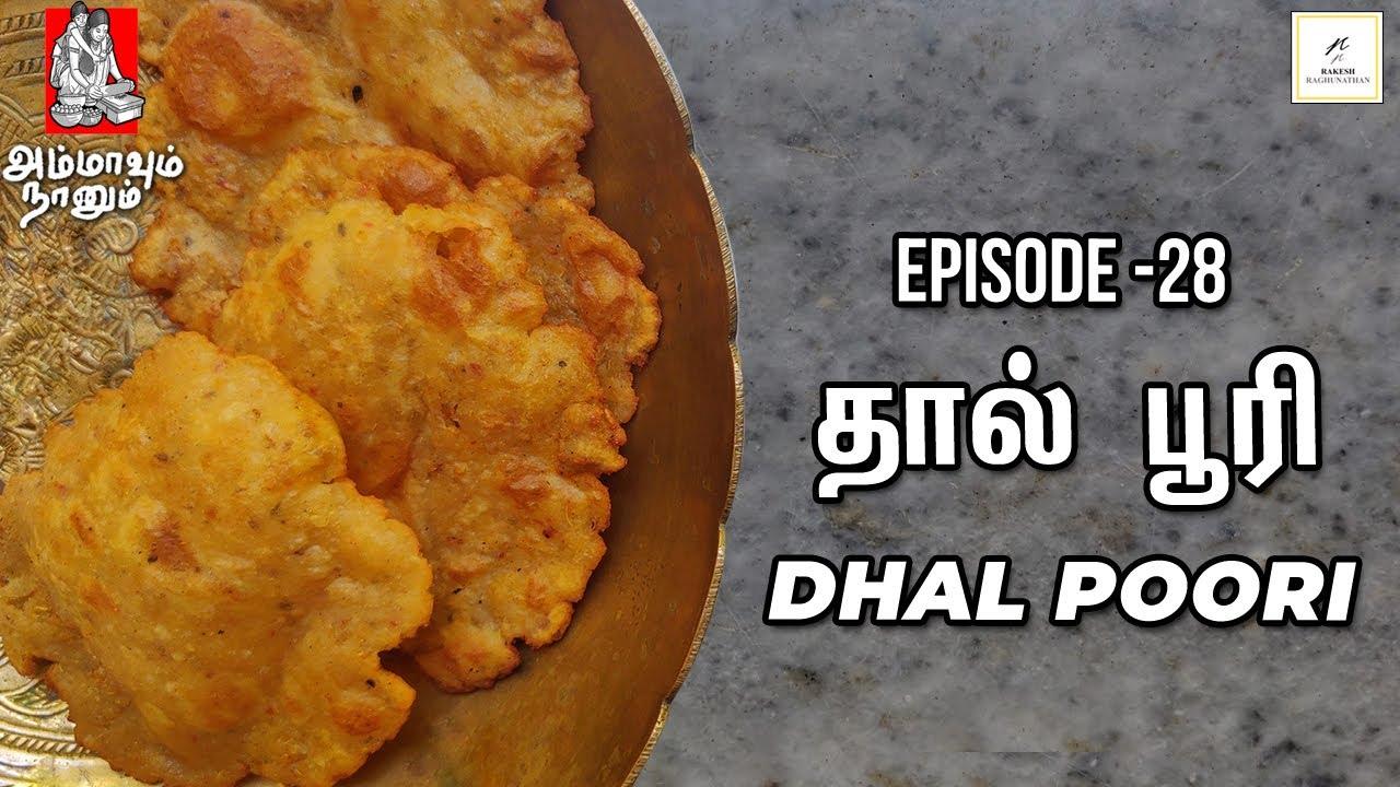 Dhal Poori | தால் பூரி | Ammavum Naanum Episode #28 | Rakesh Raghunathan