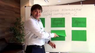 Холодные контакты через интернет-2. Видео 1.(http://hkvi.ru/ - Забронировать место в Холодных контактах через Интернет - 2., 2014-07-22T07:43:16.000Z)