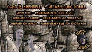 Ogmo & Krendelit  - Играем PUBG Mobile!