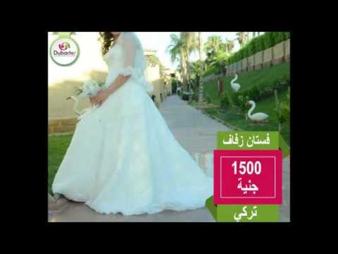 8f5d8121f0552 فساتين زفاف للبيع على دوبارتر - YouTube