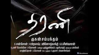 Dharane Tamil Movie | Aari |Kumaravel | Suchithra | Sandra