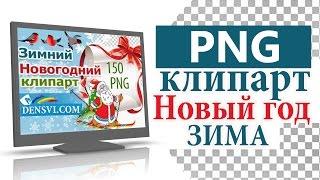 Новогодний клипарт png. Christmas PNG clipart