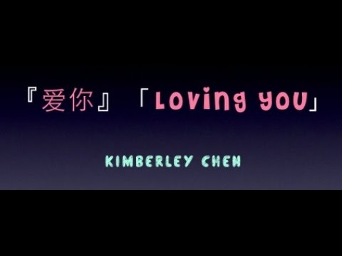 『愛你 | Ai Ni | Loving You』Kimberley Chen【Chinese, Pinyin, English】