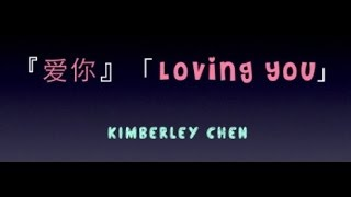 『愛你 | Ai Ni | Loving You』Kimberley Chen【Chinese, Pinyin, English】 Mp3