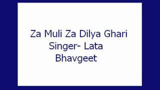 Za Muli Za Dilya Ghari- Lata (Bhavgeet)