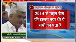 #दिल्ली:राष्ट्रपति रामनाथ कोविंद का अभिभाषण