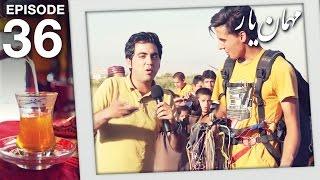 مهمان یار - فصل ششم  - قسمت سی و ششم / Mehman-e-Yaar - Season 6 - Episode 36