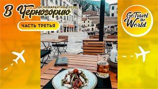 Космическая Черногория Влюбились в Котор заглянули в Тиват и вкусные 24 часа в Стамбуле