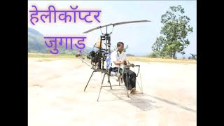 helicopter jugad || homemade Helicopter || how to build Helicopter at home || Helicopter experiment