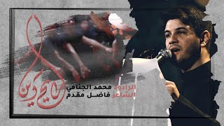 رايح وين | محمد الجنامي